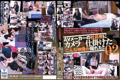 C-2605 When We Installed A Camera Inside An Adult Video Manufacturer's Employee Dormitory, This Is What We Got!! 02