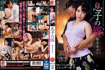 NACR-389 A Son's Wife - Aoi Kururuki