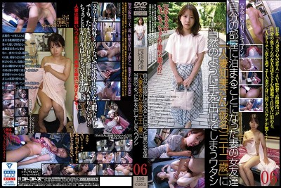 C-2612 My Wife's Friend Came Over And Slept In My Room Tomomi-san (Not Her Real Name) Occupation: Married Woman Age: 32 Years Old And Naturally, I Helped Myself To Her Pussy