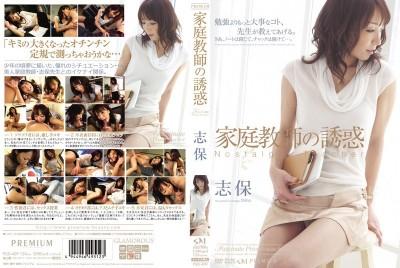 PGD-409 Private Tutor's Seduction (Shiho)