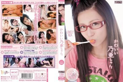 MIAD-578 かわいい乃亜ちゃん。