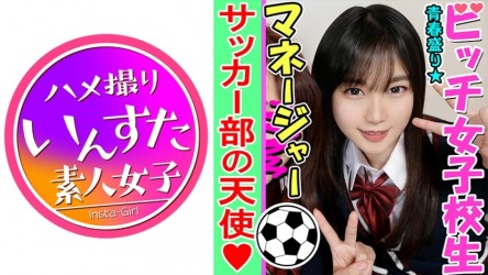 413INST-084 Nanase Spree spree with a sexually active soccer boy member K Women is manager