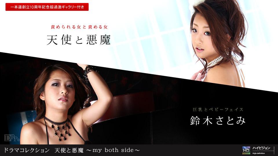 1pon-071611_137 「天使と悪魔 〜my both side〜 Vol.3」
