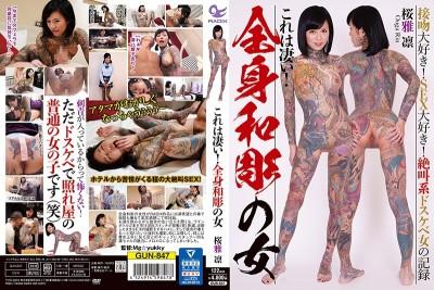 GUN-847 This Is Amazing! Full-body Japanese Carving Women - Rin Sakuraya