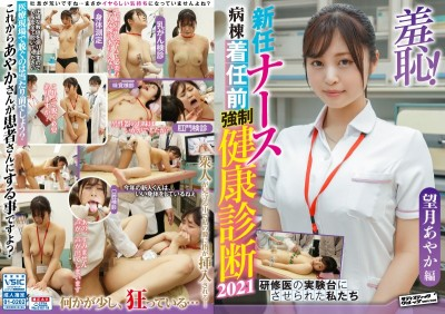 ZOZO-033 Ayaka Mochizuki