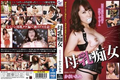 GUN-846 Breast Milk Slut Ami Kasai