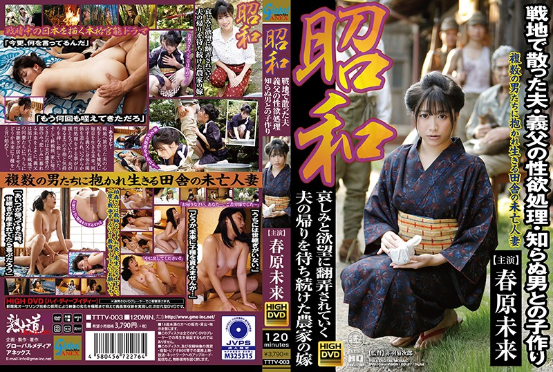 TTTV-003 Historical Porn: She Lost Her Husband In The War, Now She's Satisfying Her Father-In-Law's Urges And Breeding With Other Men Miki Sunohara