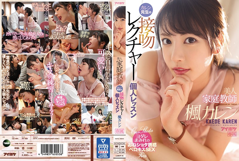 IPX-596 Sexy Private Tutor Miss Karen's Kissing Lectures - Individual Lesson Karen Kaede