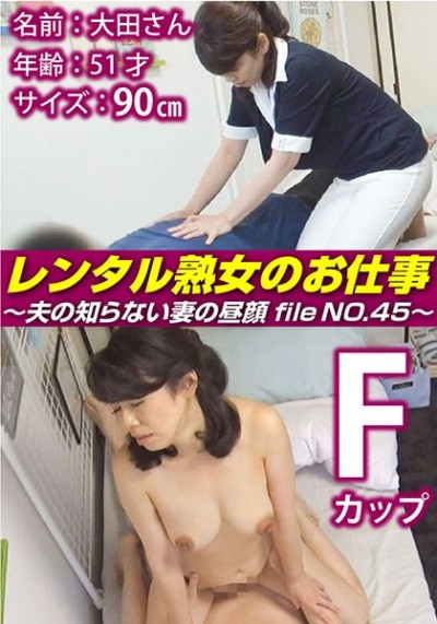 SIROR-045 The Work Of A Mature Woman For Rent - The Secret Side Of A Wife That Her Husband Will Never See - FILE NO.45