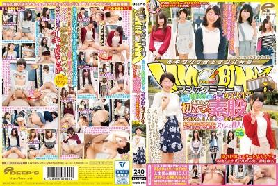 DVDMS-073 魔鏡號 名門女大生初素股 05 爽到直接插進去!