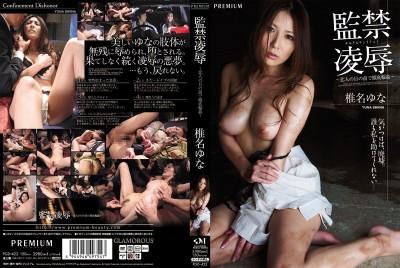 PGD-422 監禁凌辱 ~在戀人面前被徹底輪姦~ 椎名優奈