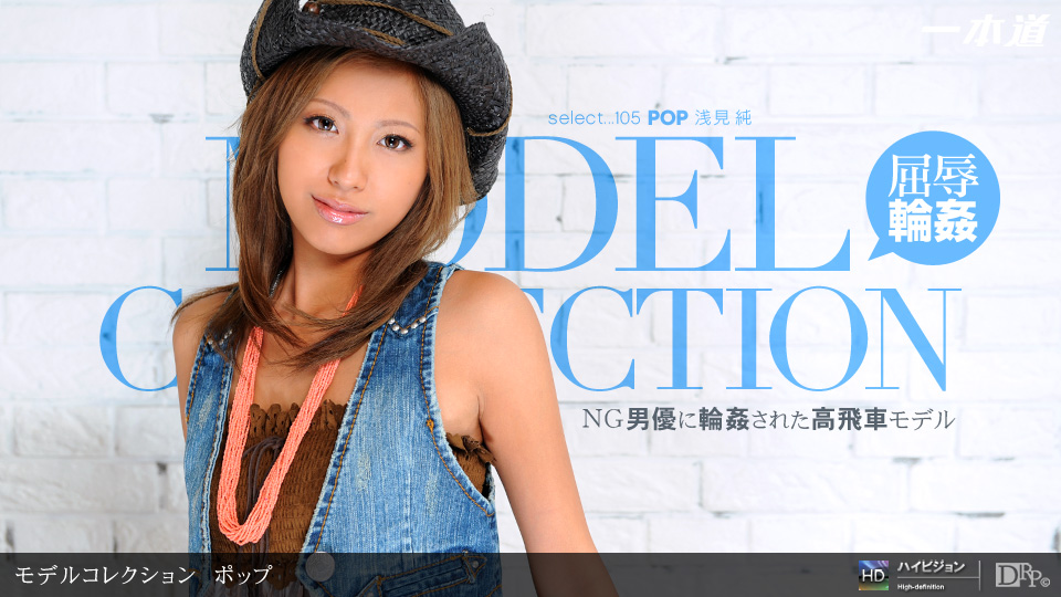 1pon-072911_144 「Model Collection select...105 ポップ」