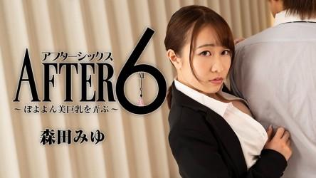 HEYZO-2441 森田みゆ アフター6~ぽよよん美巨乳を弄ぶ~