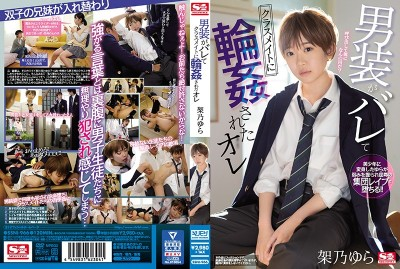 SSNI-966 Cute Crossdresser: Outed And Group Fucked By My Classmates Yura Kano