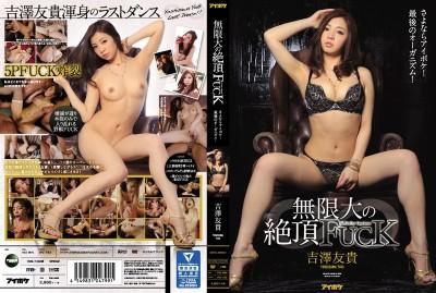 IPZ-763 Infinite Orgasms FUCK. Goodbye Idea Pocket! The Last Orgasms! Yuki Yoshizawa