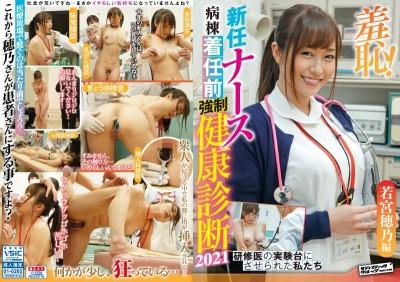 ZOZO-034 Hono Wakamiya