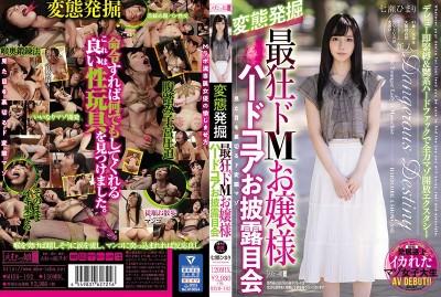 MISM-192 The Wildest Masochist Makes Her Hardcore Debut Himari Nanase
