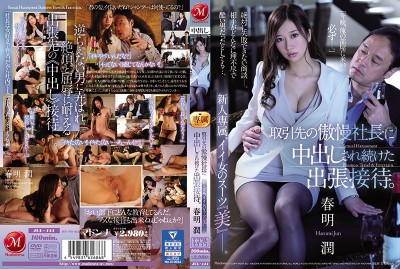 JUL-444 Entertaining The CEO Of A Client Company As He Cums Inside Her Over And Over Again. The Beauty Of A Fresh-Faced Woman In A Suit. Jun Harumi