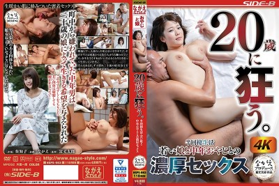 NSPS-963 Going Crazy Aged 20. Living Together Half The Time: Hot Steamy Sex Between Middle-Aged Old Man And His Young Step-Daughter - Sachiko