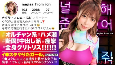 390JNT-015 Kawaii for 9 Ni iu K-POP girls who put erotic selfies on Lee Star are SNS pick-up This woman whole body clitoris