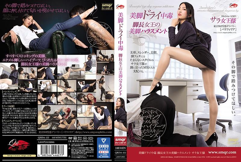 QRDA-122 Beautiful Legs - Long-Legged Mistress Teases You Sara