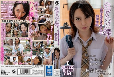 GENM-071 Vivid POV - She'll Do Anything To Pay Her Bills Suzu Ayano