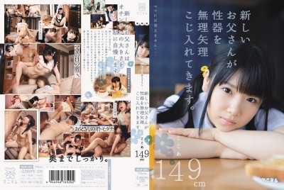 MUM-085 I Can't Tell My Mom That My New Step-dad is Penetrating Me With His Member. Cocoa 149cm