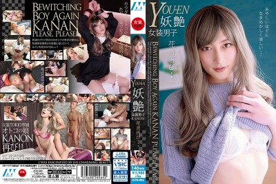 JSTK-005 Seductress - Cross-Dressing KANON - The Goddess Flourishes Again...