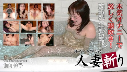 c0930-ki210130 山内 佳子 30歳 身長:154cm 3サイズ:82/67/86