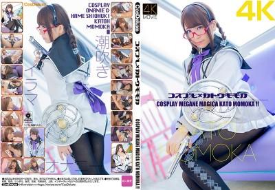 CSDX-012 [4K] Cosplay x Momoka Kato Momo Kato ka