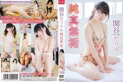 SIIN-022 純真無垢 関谷セリナ
