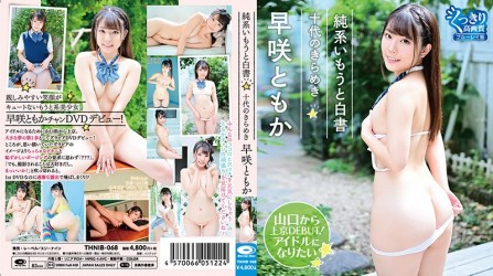 THNIB-068 The White Paper Of A Pure Younger Sister - Teen Glitter - Tomoka Hayasaki