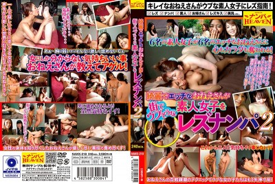 NANX-218 A Pretty & Horny Woman Picks Up Innocent-Looking Amateur Girl On The Street For Some Lesbian Action 2