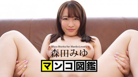 Carib-012821-001 森田みゆ マンコ図鑑