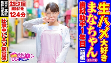 496SKIV-003 Mana-chan a second-year dental assistant in a shopping district