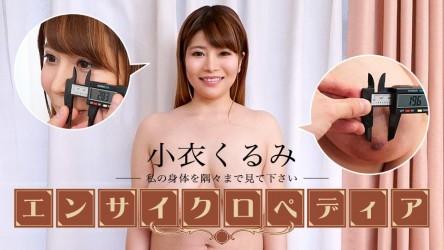 Carib-020421-001 Sexy Celebrity Encyclopedia: Kurumi Kokoro