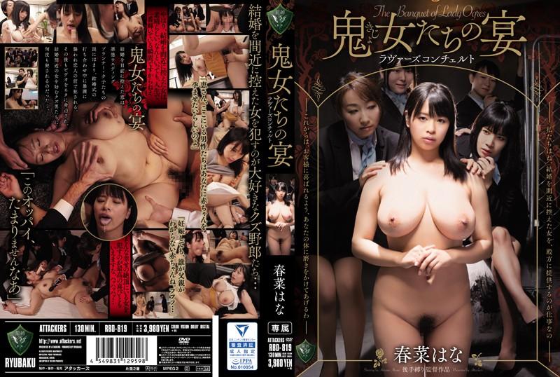 RBD-819 Feast of the She-Devils: Lovers' Concerto Hana Haruna