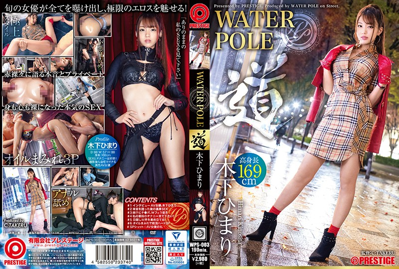 WPS-003 WATER POLE - Michi - Himari Kinoshita: A Trendy Actress Exposes Everything And Tempts You With The Ultimate Eroticism!