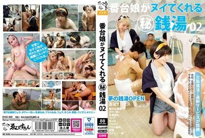 EVIZ-069 A Secret Bath Where Girls Get You Off 02
