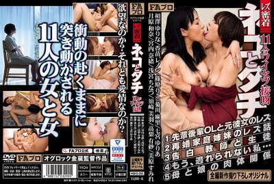 HOKS-090 Lesbian Passion - Butches & Femmes - 11 Girls' Filthy Kisses
