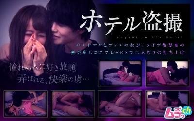GRMO-022 ホテル盗撮 バンドマンとファンの女が、ライブ後禁断の密会をしコスプレSEXで二人きりの打ち上げ