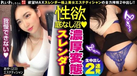 383REIW-041 Aya Metamorphosis bottomless sexual desire