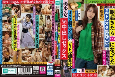 TSF-013 You Used To Be An Otaku Boy, But When You Wake Up In The Morning, You Find That You Have Now Transformed Into A Woman (33) A Thorough Investigation This Man Used To Be An Otaku, But Now He's Been Reborn As A Beautiful Girl Who Looks Good Enough To Be An Idol, And Now She's Getting Creampie