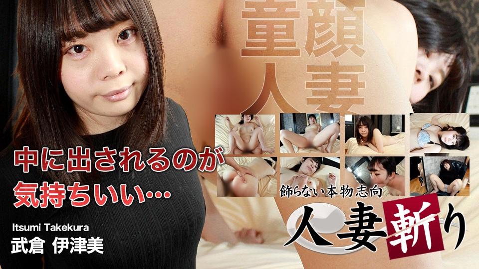 c0930-hitozuma1348 武倉 伊津美 27歳 身長:157cm 3サイズ:90/56/86