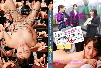 PARATHD-03097 We Try To Make A Hot Female Teacher Cum With An Erotic Massage (5) Ai Kawana