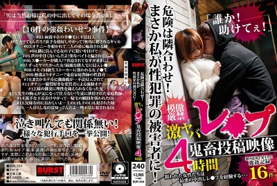 BUR-564 Risky Business! How In The World Did I End Up Getting Made To Fuck?! Extreme Rough Sex Leaked Footage 4 Hours