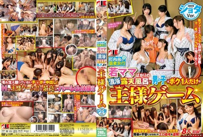 IENE-549 町内会の温泉旅行 若ママばかりの混浴露天風呂で男の子はボク1人だけの王様ゲーム