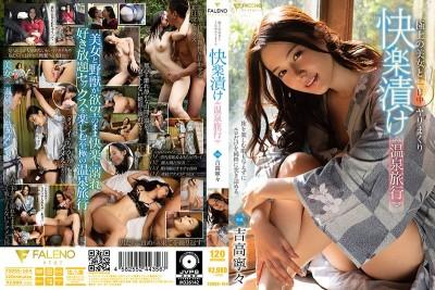 FSDSS-164 A Hot Springs Trip Filled With Pleasure - Nene Yoshitaka