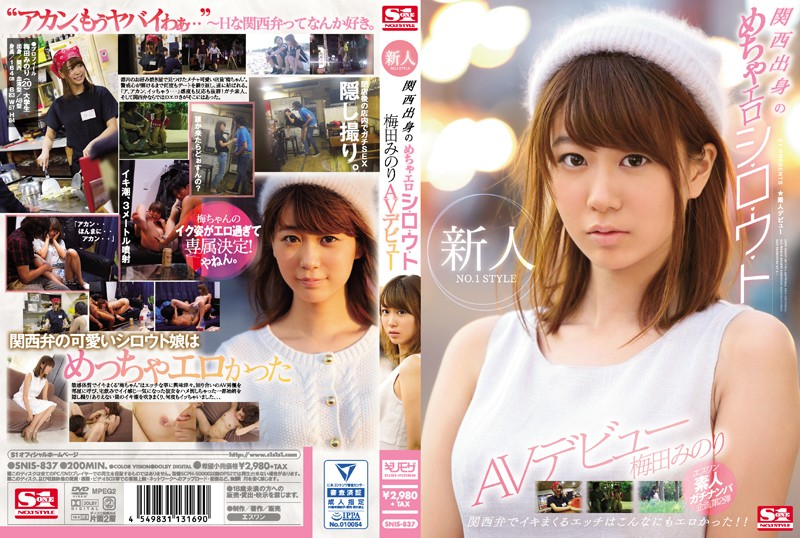 SNIS-837 New Face NO.1 STYLE A Hot And Horny Amateur From The Kansai Region Minori Umeda Her AV Debut