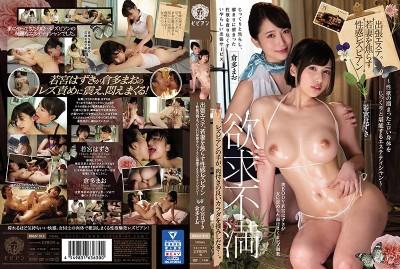 BBAN-311 Business Massage Parlor. Young Wife Seduced Into Lesbian Sex By Nimble Hands - Horny Married Slut Falls For Her Masseuse On A Business Trip. Hazuki Wakamiya Mao Kurata